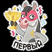 Конь Макар\